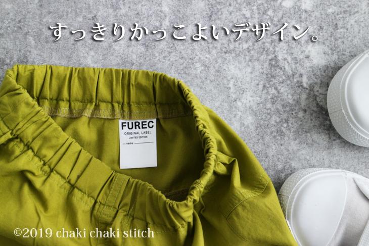 ハンドメイドタグ FURECお名前タグ サイズタグ ちゃきちゃきステッチ