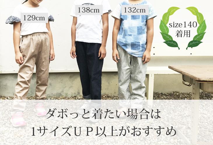 子ゆるテーパードズボンはダボダボで着たい場合は1サイズ以上UPがおすすめ
