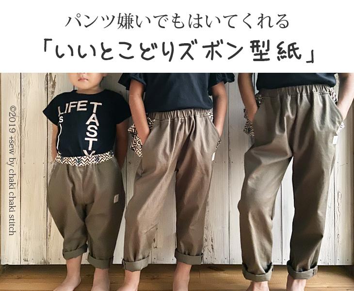 ズボン嫌いの子でも履いてくれるいいとこどりなテーパードズボン型紙
