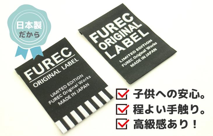 ハンドメイドタグ-FUREC大は日本製だから子供に安心で文字くっきりで手触り良し