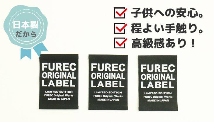 ハンドメイドタグの英語ロゴ大FURECはしなやかでやわらかい安心の肌触り