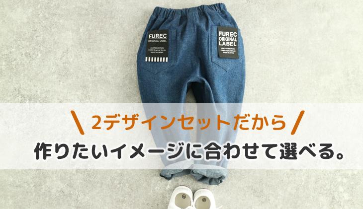ハンドメイド刺繍タグのFUREC大は2デザインでイメージに合わせて選べる