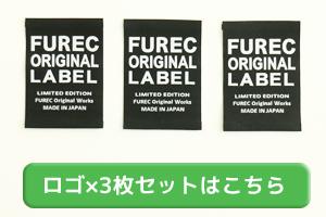ハンドメイドタグの英語FURECロゴ大3枚セットはこちら