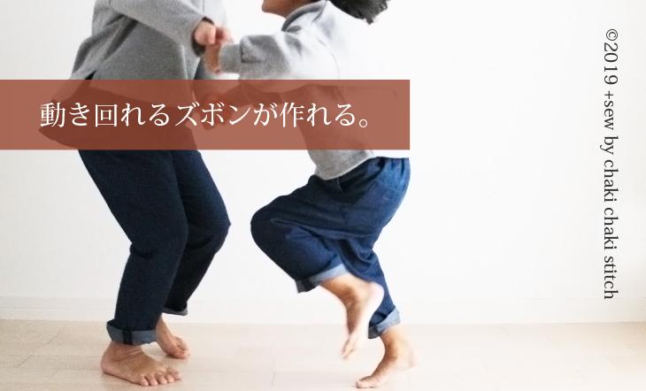 動き回れるズボンが作れる-子供ゆるテーパードズボン型紙