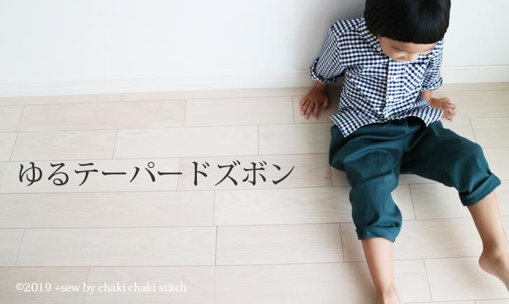 子供服ゆるテーパードズボン型紙100-制作秘話やこだわりをご紹介.jpg