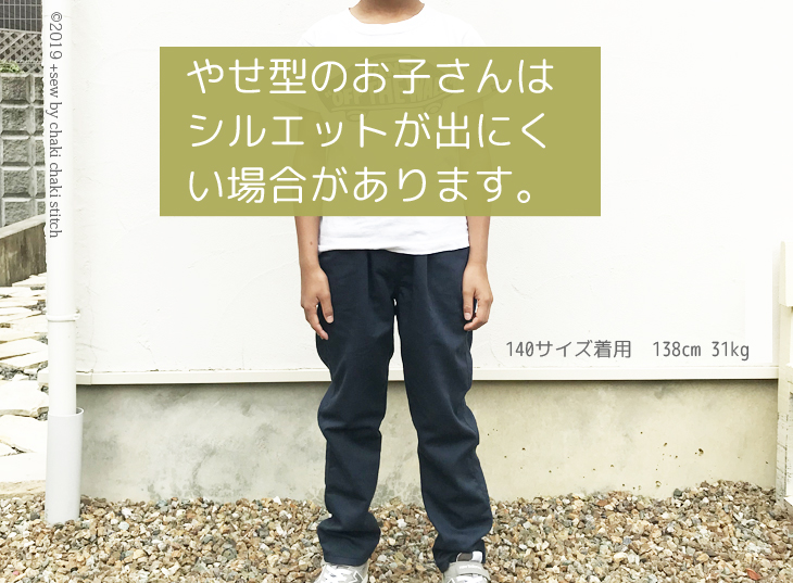 子供服ゆるテーパードズボン型紙140-痩せた男の子はストレートシルエットに見える