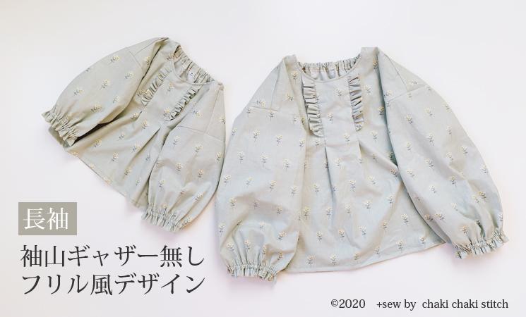 子供が自分で着られる後ゴムのワンピース型紙-衿付きドロップパフスリーブワンピースがもっと簡単に作れる