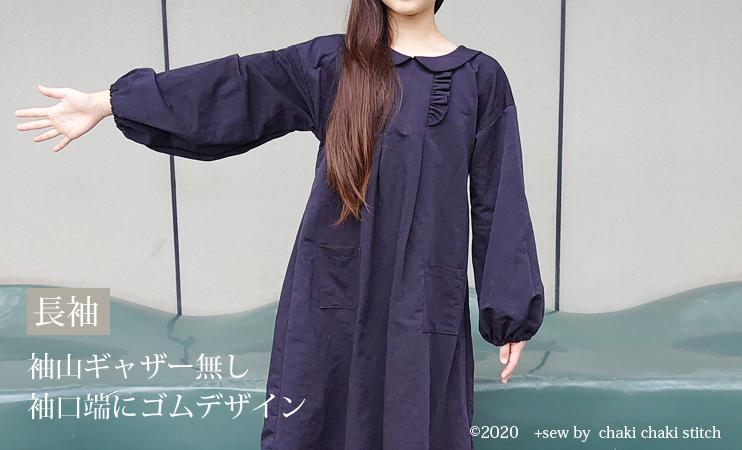 子供が自分で着られる後ゴムのワンピース衿付き型紙-長袖袖山ギャザー無し端ゴムデザイン