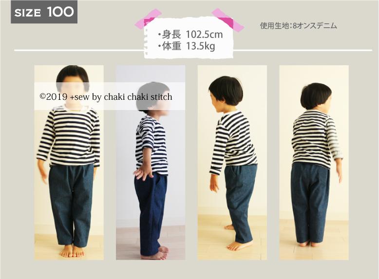 簡単に作れる子供ズボン型紙のゆるテーパードパンツk34-100