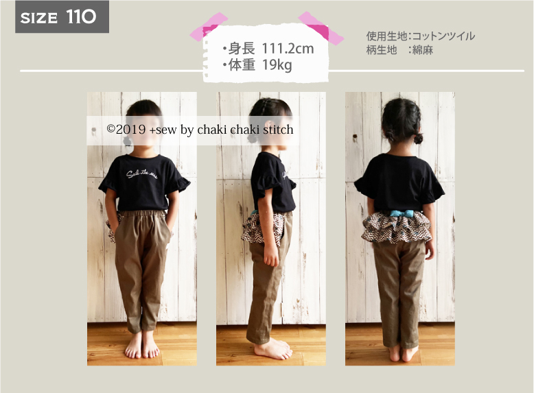 簡単に作れる子供ズボン型紙のゆるテーパードパンツk34-110