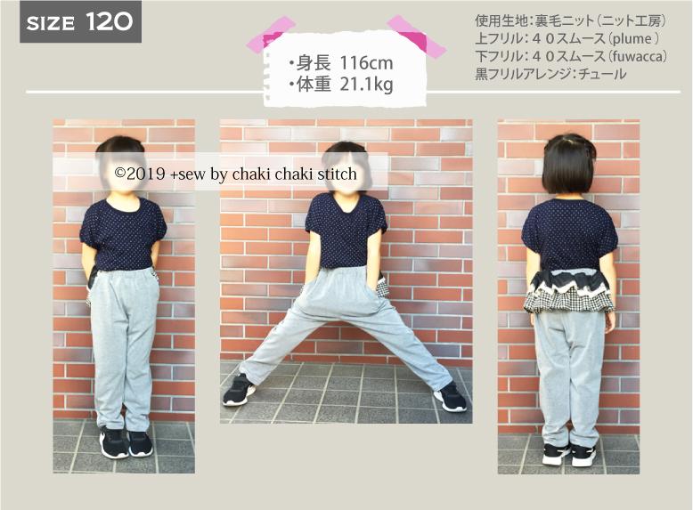 簡単に作れる子供ズボン型紙のゆるテーパードパンツk34-120