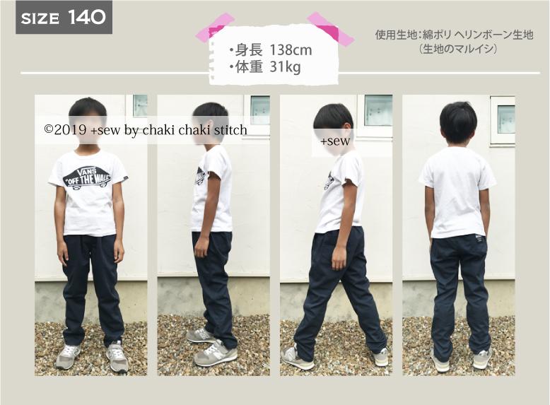 簡単に作れる子供ズボン型紙のゆるテーパードパンツk34-140