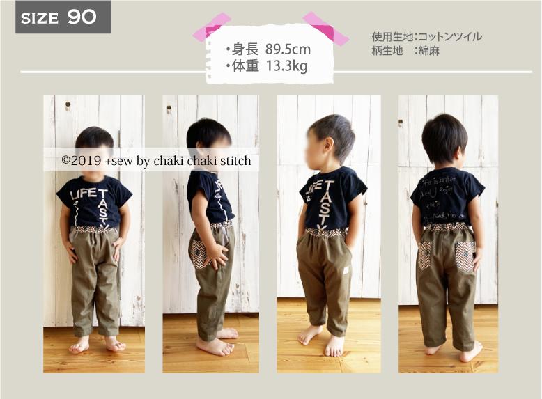 簡単に作れる子供ズボン型紙のゆるテーパードパンツk34-90