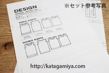 型  紙セット内容