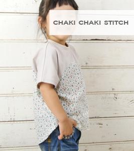 通学・通園など普段着にぴったりの夏ドルマンプル子供服型紙と簡単な作り方