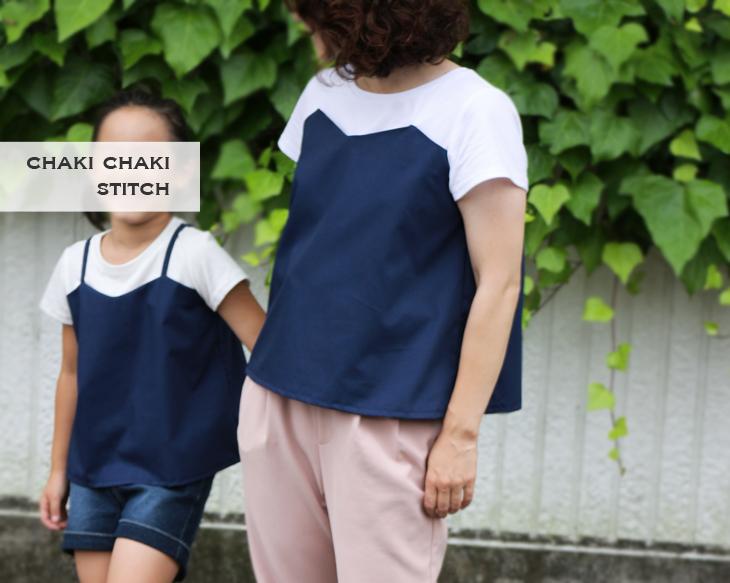 ハンドメイド子供服とおそろいレディースのニットと布帛キャミソール重ね着風の型紙