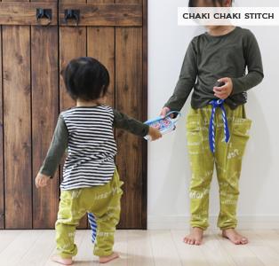 ハンドメイド子供服 タックジョガーパンツ型紙