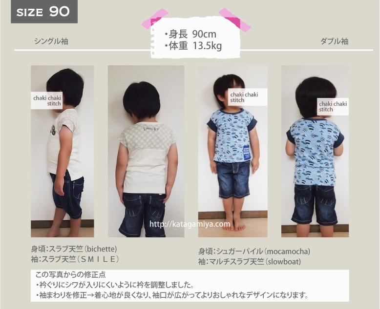 リブフレンチTシャツプルオーバー・子供服型紙紙