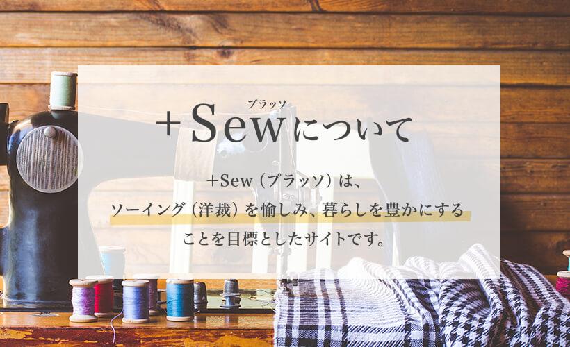 子供服無料ダウンロード型紙販売+sew(プラッソ) by chaki chaki stitchへ