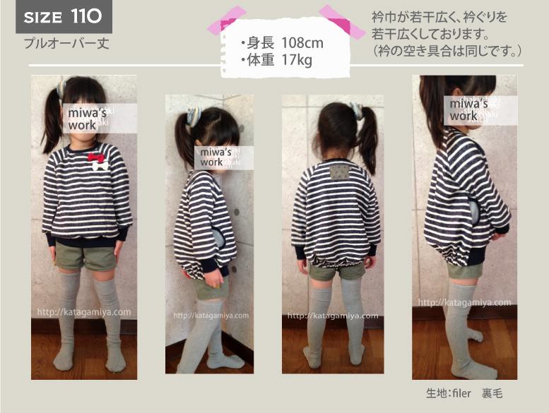 子供服型紙男女兼用トレーナー型紙