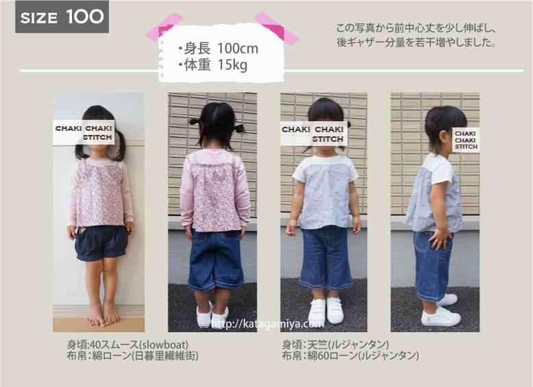 子供服キャミソール・ベアトップ重ね着風Tシャツ型紙の半袖長袖の100サイズ