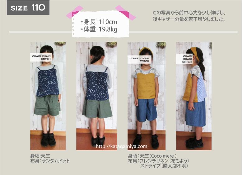 子供服キャミソール・ベアトップ重ね着風Tシャツ型紙の半袖長袖の110サイズ