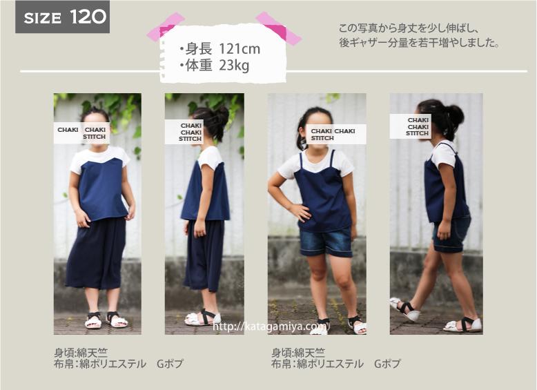 子供服キャミソール・ベアトップ重ね着風Tシャツ型紙の半袖長袖の120サイズ