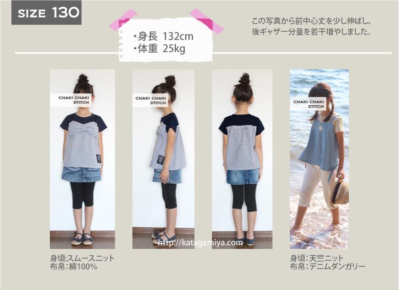 子供服キャミソール・ベアトップ重ね着風Tシャツ型紙の半袖長袖の130サイズ