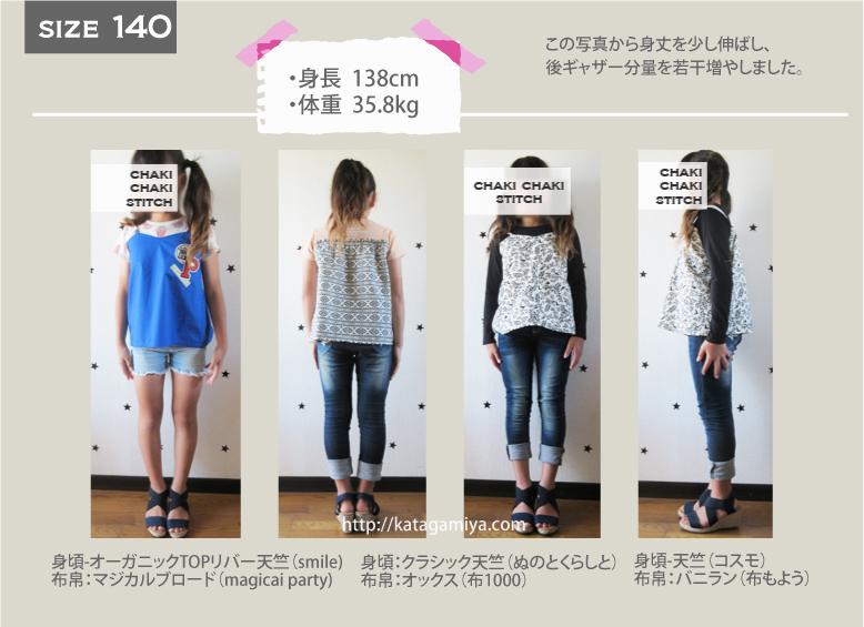 子供服キャミソール・ベアトップ重ね着風Tシャツ型紙の半袖長袖の140サイズ