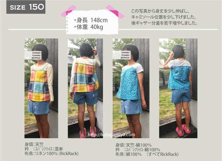 子供服キャミソール・ベアトップ重ね着風Tシャツ型紙の半袖長袖の150サイズ