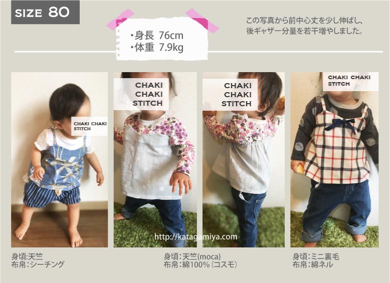 子供服キャミソール・ベアトップ重ね着風Tシャツ型紙の半袖長袖の80サイズ