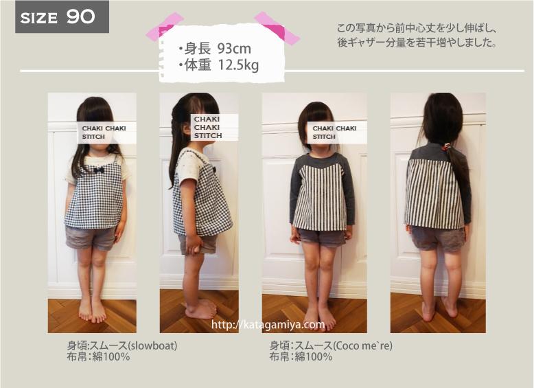 子供服キャミソール・ベアトップ重ね着風Tシャツ型紙の半袖長袖の90サイズ