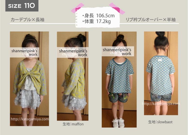 子供服型紙・よそ行き・発表会入園入学型紙*カーデプル