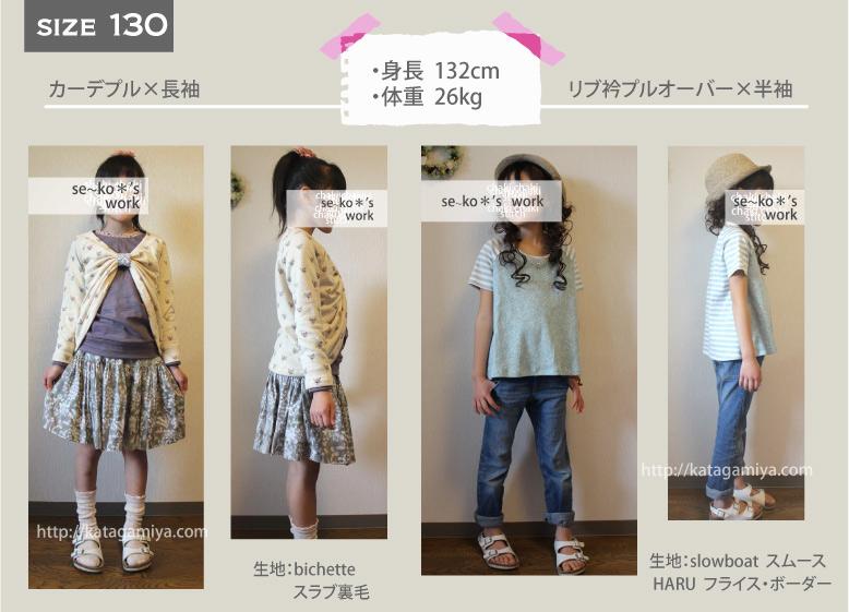 子供服普段着型よそ行き・発表会入園入学型紙*カーデプル