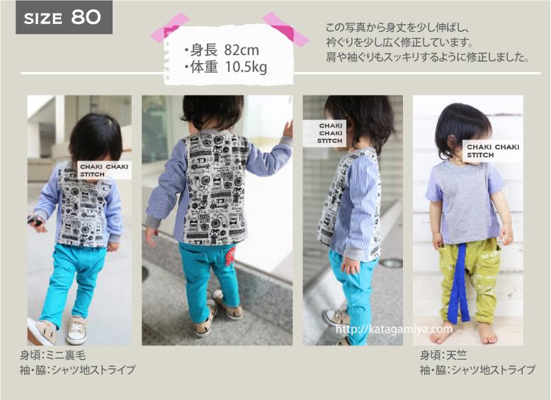 ハンドメイド子供服型紙の布帛袖プル