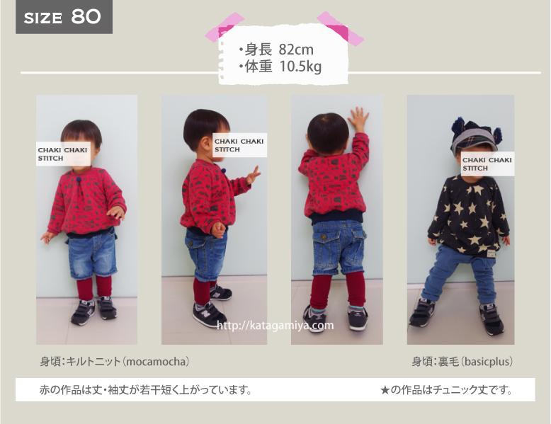 子供服型紙ほんわかタックプル・ワンピース
