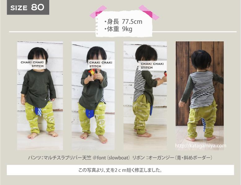 ジョガーパンツ ハンドメイド子供服型紙
