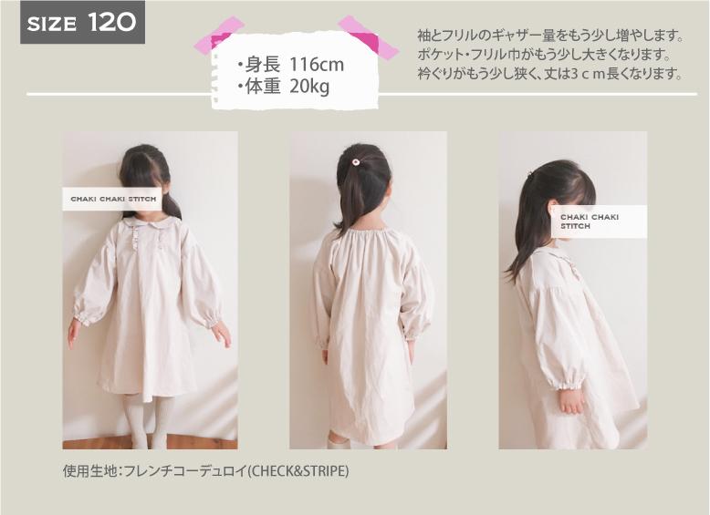 衿付きドロップパフスリーブワンピース型紙販売・120のサイズ参考