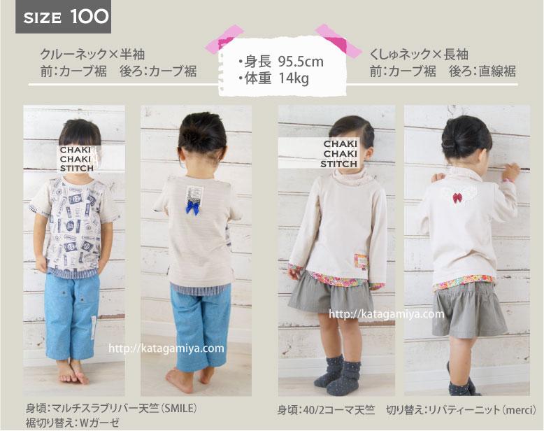 ハンドメイド子供服*Tシャツ・カットソー型紙