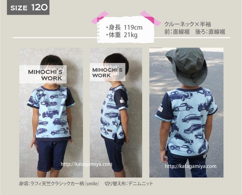 男女兼用の学校幼稚園用型紙と作り方・Tシャツ型紙