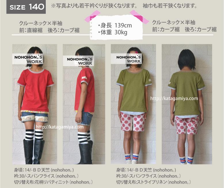 重ね着風Tシャツ・カットソー子供服型紙
