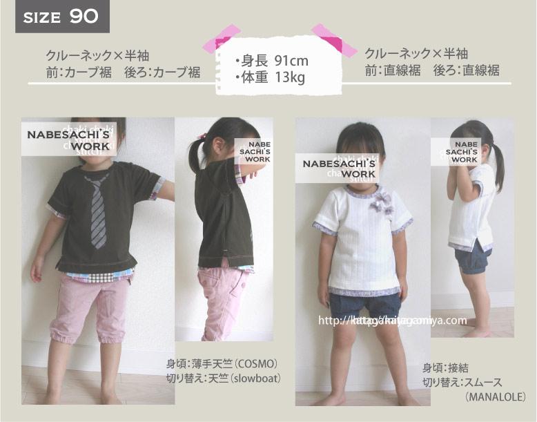長袖・半袖の子供服型紙・Tシャツ型紙と作り方