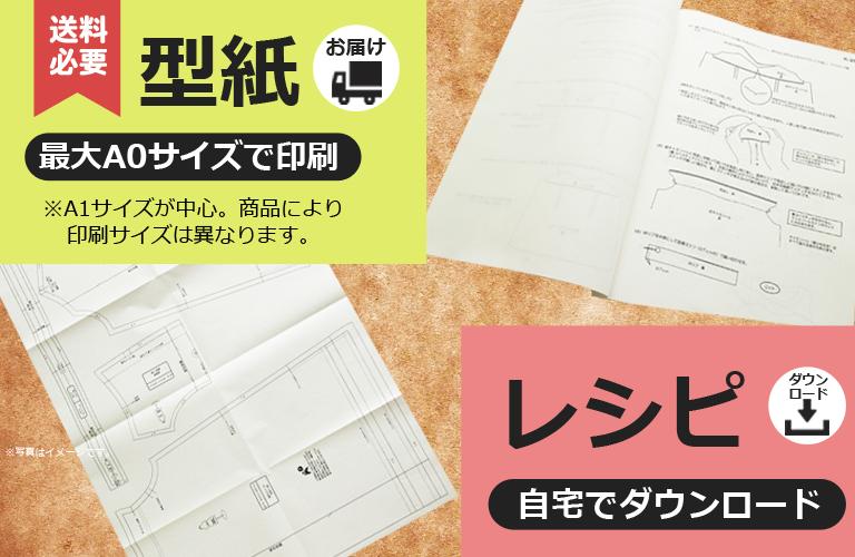 ちゃきステ型紙のセット内容は最大A0サイズ(A1中心)と作り方レシピは自宅でダウンロードと印刷をするため送料が必要です。