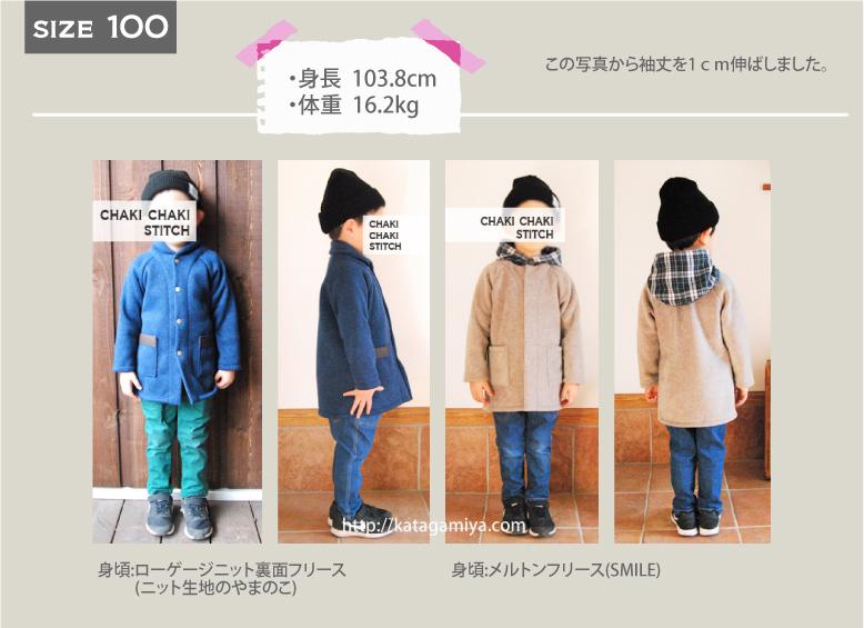 子供コート型紙100サイズ