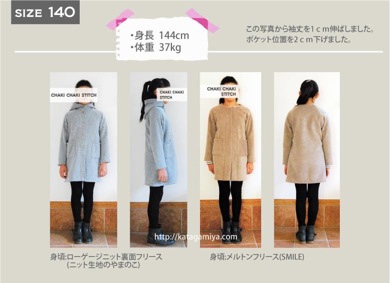 子供コート型紙140サイズ