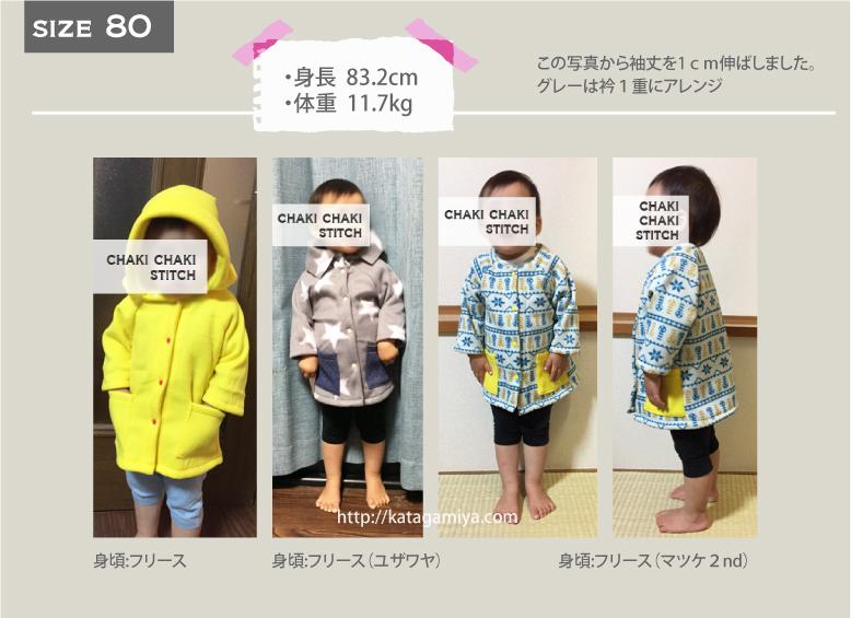 子供コート型紙80サイズ