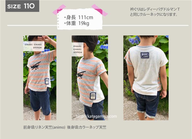 男の子も女の子もおしゃれに仕上がるTシャツ型紙販売・半袖110のサイズ参考
