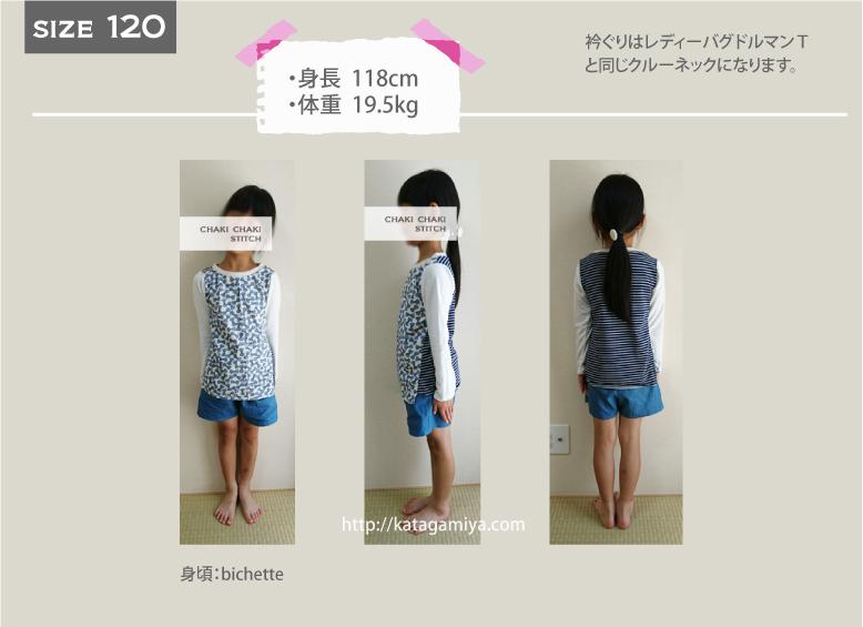 男の子も女の子もおしゃれに仕上がるTシャツ型紙販売・半袖120のサイズ参考