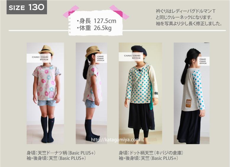 男の子も女の子もおしゃれに仕上がるTシャツ型紙販売・半袖130のサイズ参考