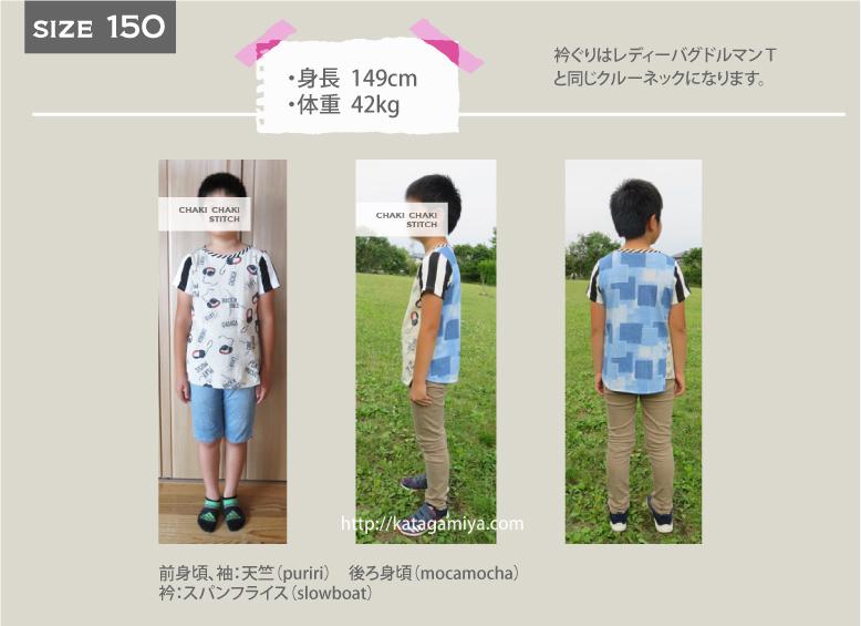 男の子も女の子もおしゃれに仕上がるTシャツ型紙販売・半袖150のサイズ参考